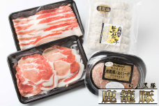 MM-16 鹿児島県枕崎産黒豚 幻の黒豚 鹿篭豚 セット しゃぶしゃぶ ハンバーグ 餃子